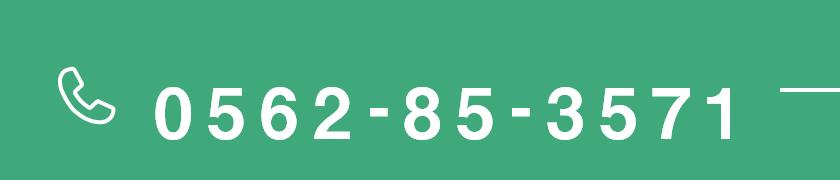 0562-85-3571